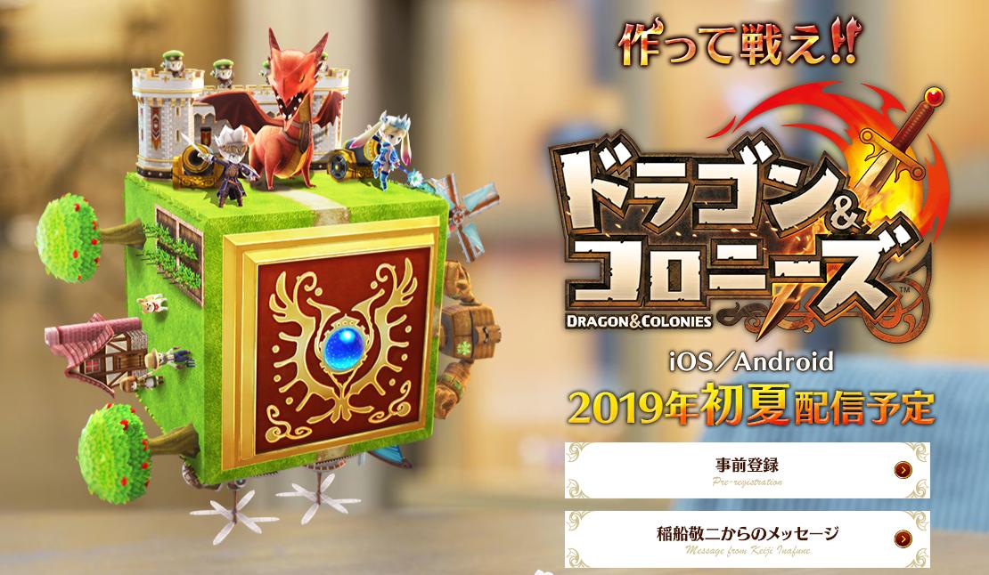 稲船敬二氏×レベルファイブ『ドラゴン&コロニーズ』の公式サイトがオープン!