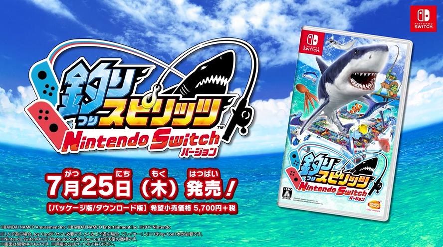 『釣りスピリッツ Switchバージョン』が2019年7月25日発売決定!