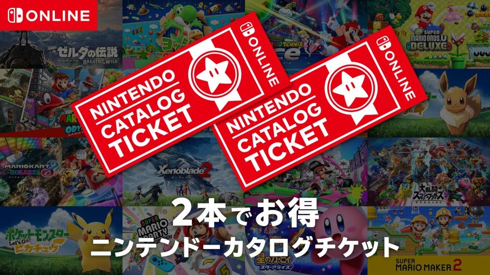 【朗報】任天堂のSwitch用ソフト2本が9980円でダウンロードできるチケットが登場