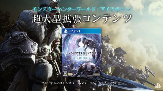 『モンスターハンターワールド:アイスボーン』9月6日に発売決定!