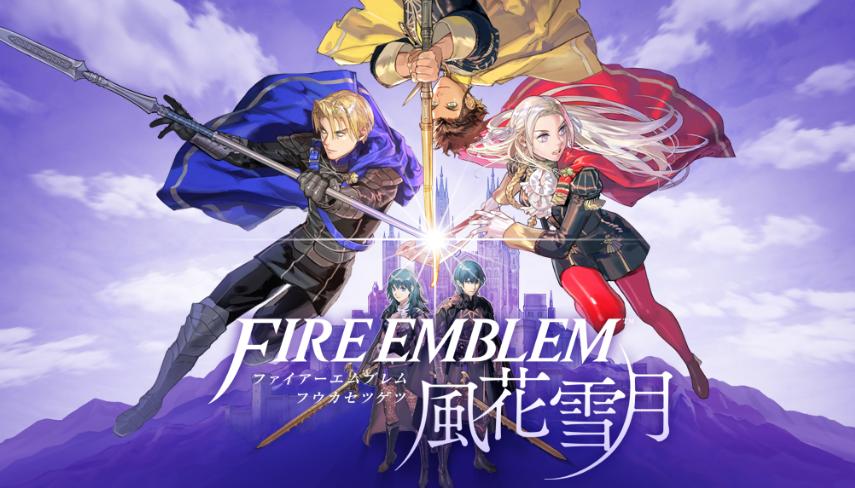 『FE風花雪月』追加コンテンツ第3弾&Ver.1.1.0無料アップデートが配信開始!