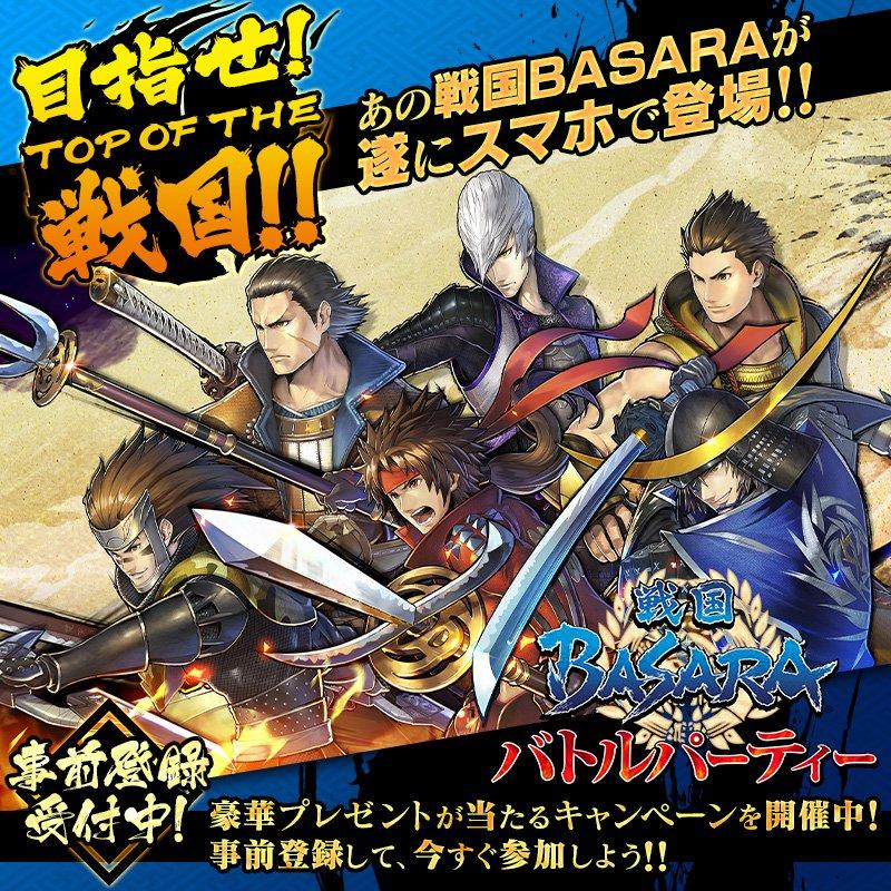 『戦国BASARA』最新作がスマホアプリで登場!