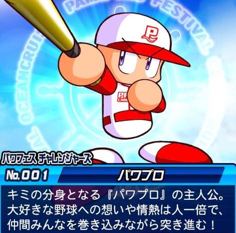 パワプロ(25・125kmコンGスタG変化球無し)「俺はパワプロ。大卒入団三年目のプロ野球選手だ」