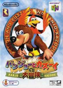 「バンジョーとカズーイの大冒険」とかいう64世代限定で何故かレジェンド扱いされてる謎のゲーム