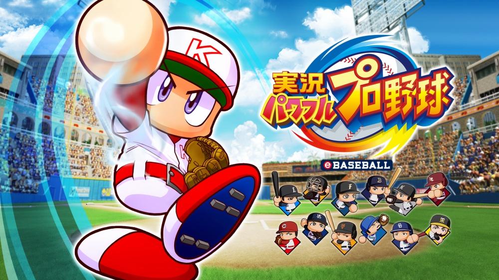 【売上】Switch 『実況パワフルプロ野球』初週7.5万本
