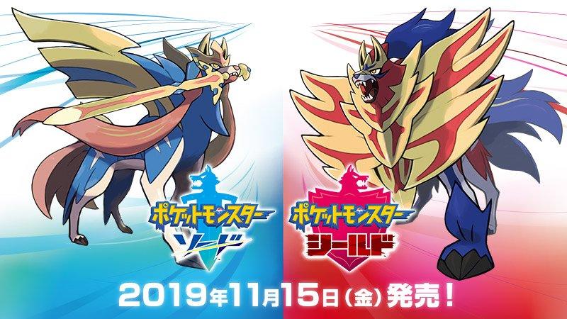 Switch『ポケモン剣盾』の伝説ポケモン「ザシアン」「ザマゼンタ