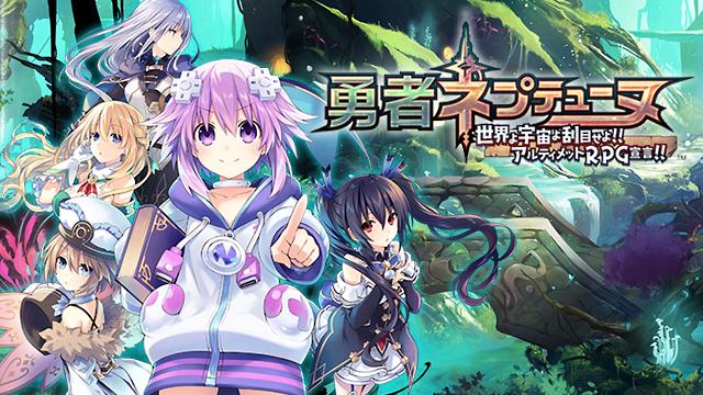 Switch版『勇者ネプテューヌ』、国内でも7月25日に発売決定!