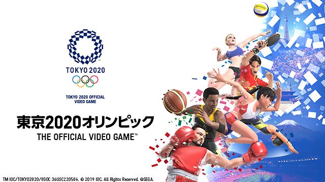 『東京2020オリンピック The Official Video Game』評価・感想まとめ【PS4/Switch】