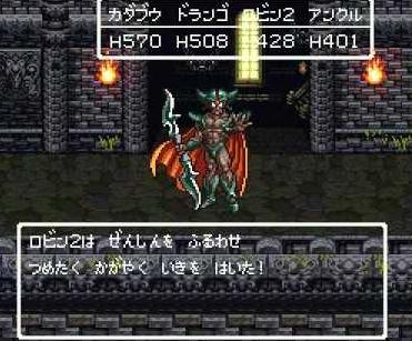 FF5の「オメガ」「神竜」ドラクエ5、6の「エスターク」「ダークドレアム」←これ