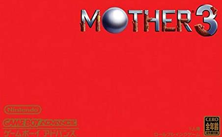 『MOTHER3』とかいう賛否が別れるゲー厶