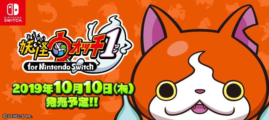 スイッチ『妖怪ウォッチ1』が10月10日に発売決定!