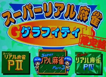 【朗報】『スーパーリアル麻雀P2』〜『P4』がSwitchで復活決定!
