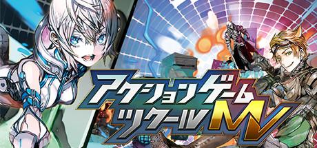 KADOKAWA「アクションゲームツクールMVで作成したゲームをSwitchで販売します」