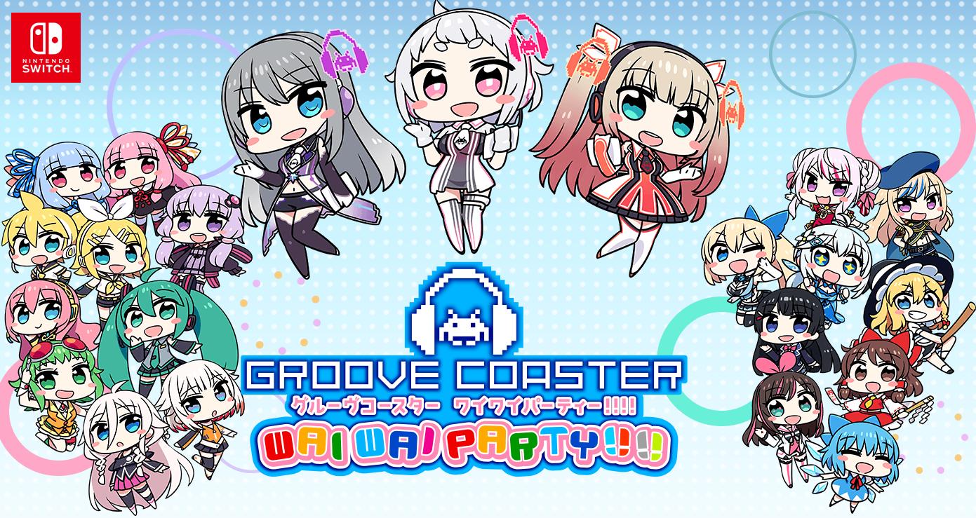 ボカロ東方Vtuberが大集合のゲーム「グルーヴコースター ワイワイパーティー!!!!」がSwitchで2019年11月に発売決定!