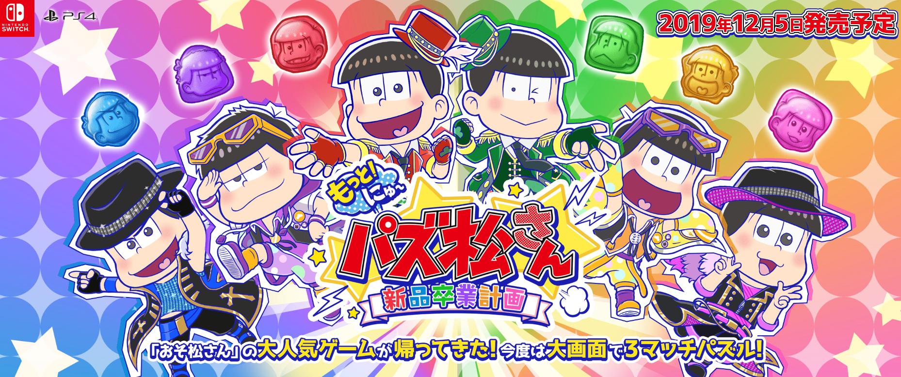 『もっと!にゅ~パズ松さん 新品卒業計画』がPS4/Switchで12月5日に発売決定!