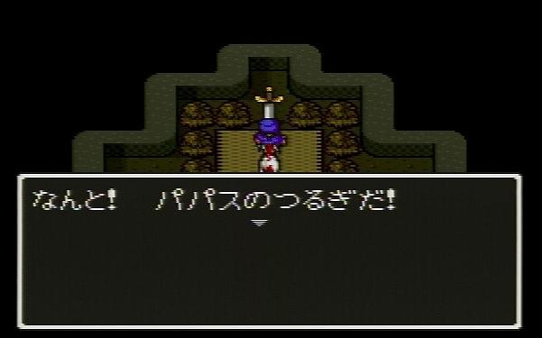 【ドラクエ5】ぼく「これはパパスの形見の剣…一生これ使おう…」3日後ぼく「