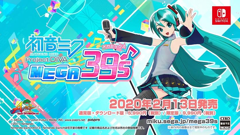 Switch『初音ミク Project DIVA MEGA39's』の発売日が2020年2月13日に決定!
