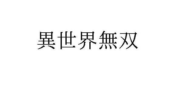 コーエーテクモ『異世界無双』を商標登録!