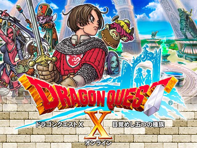 『ドラゴンクエストX』ブラウザ版発表!2020年正式サービス開始