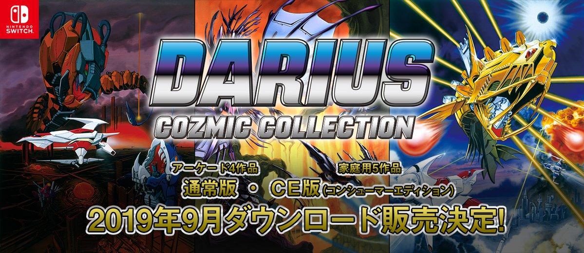 スイッチ『ダライアス コズミックコレクション』DL版、特装版差分『CE』発表