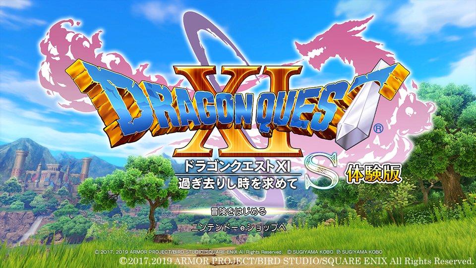 【Switch】『ドラクエ11S』たっぷり遊べる体験版をニンテンドーeショップで配信開始!