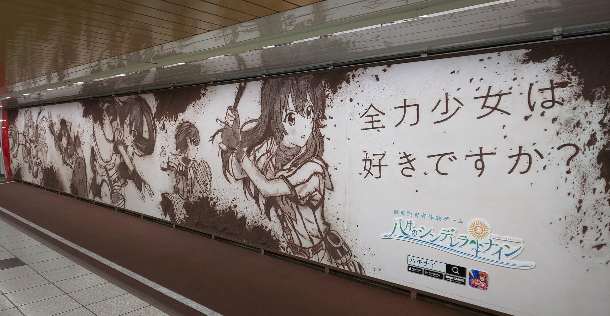 【画像】新宿のハチナイ広告がガチでヤバいと話題に