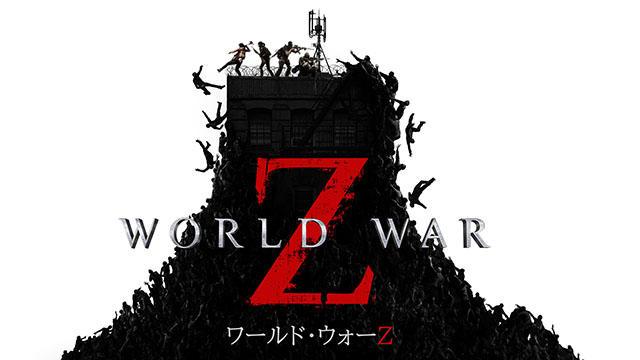 『World War Z(ワールド・ウォーZ)』評価・感想まとめ【PS4】