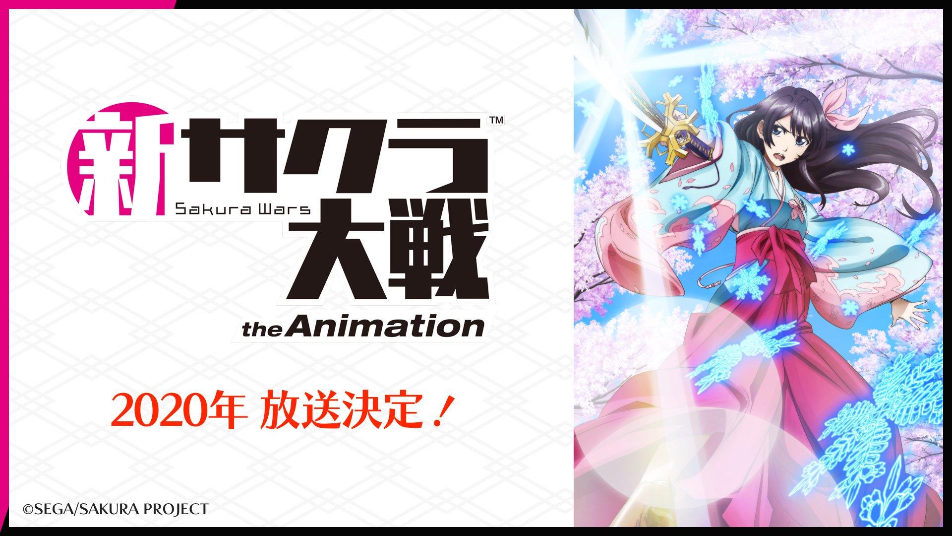 『新サクラ大戦』のTVアニメ化が決定!2020年放送