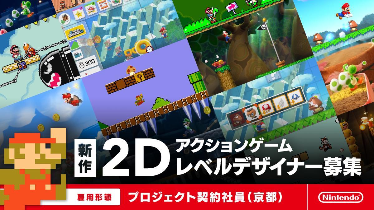 任天堂、完全新作「2Dアクション」「3Dアクション」を同時発表!求人も掲載へ