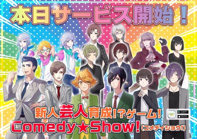 【悲報】期待のソシャゲ「Comedy★show」19日サービス開始・24日サービス終了