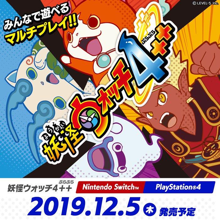 PS4/Switch『妖怪ウォッチ4++(プラプラ)』が12月5日に発売決定!