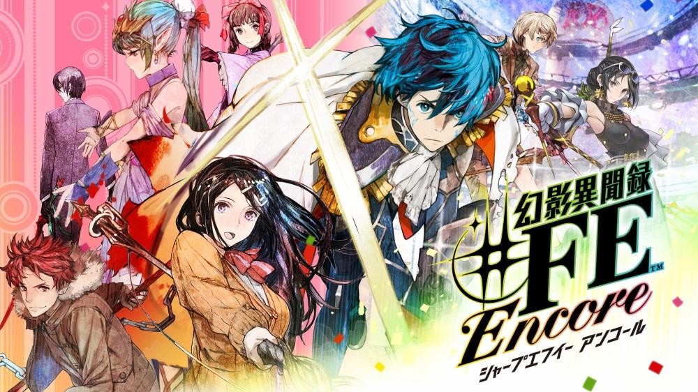 【悲報】『幻影異聞録♯FE Encore』Switch版は海外と同じエロ規制版に変更か!?