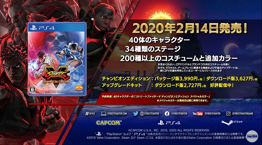 完全版『ストリートファイター5 チャンピオンエディション』が2020年2月14日に発売決定!『ギル』の参戦も決定!