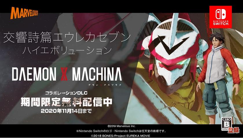 Switch『デモンエクスマキナ』がエウレカセブンとコラボ!