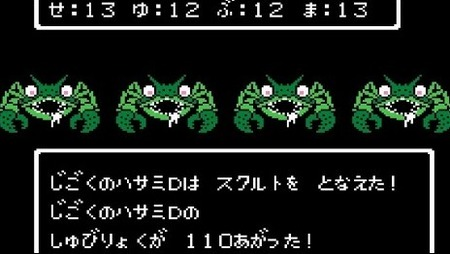ドラクエ3の緑のカニの倒し方教えてくれ