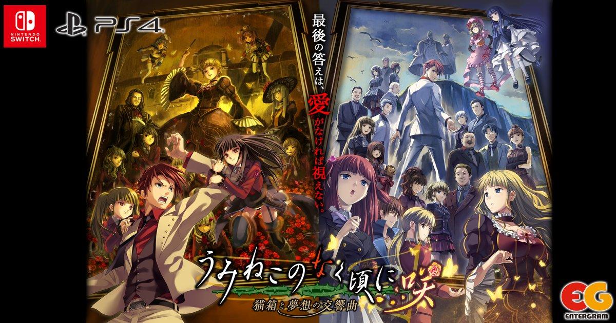 完全版『うみねこのなく頃に咲 猫箱と夢想の交響曲』がPS4/Switchで発売決定!!