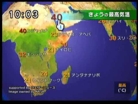 Wiiのお天気チャンネルとか系の謎アプリの思い出www