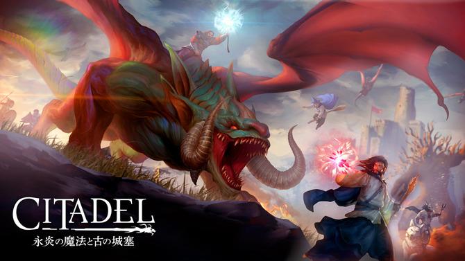 『シタデル:永炎の魔法と古の城塞』評価・感想まとめ【PS4】