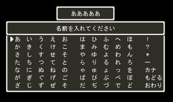 ゲーム「主人公の名前を決めてください」←デフォルト名無いやつ