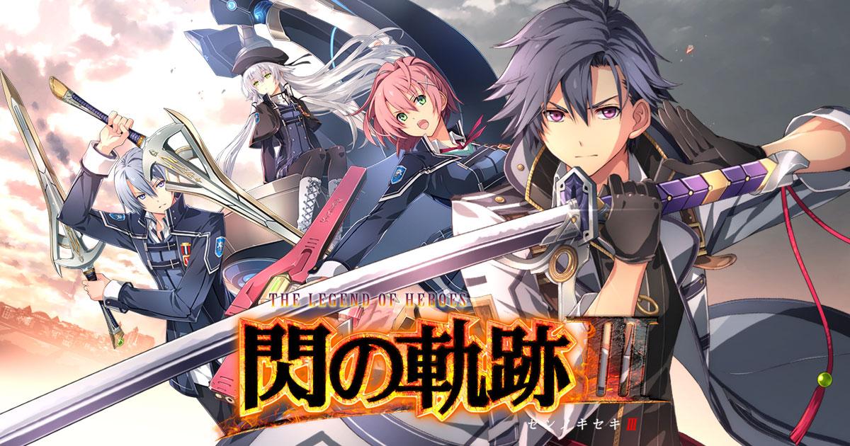 Switch版『英雄伝説 閃の軌跡III』2020年3月19日発売決定!衣装DLCを収録、高速スキップモード対応