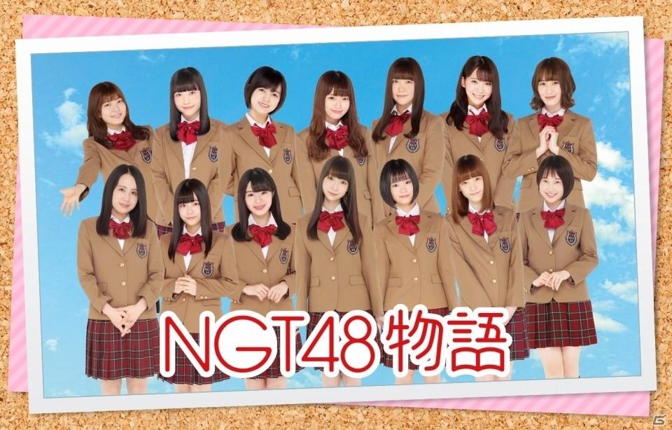 NGT48初となる恋愛シミュレーションゲーム 「NGT48物語」が発表!
