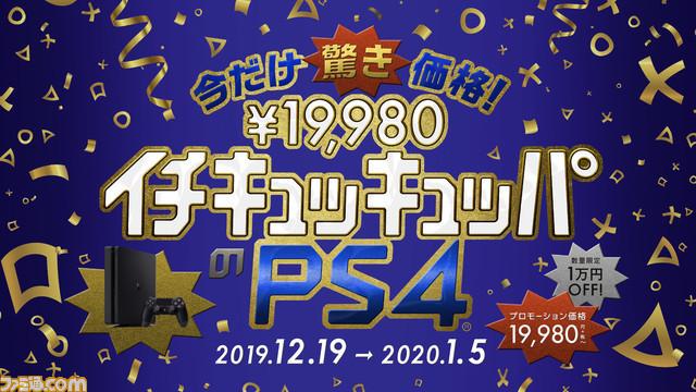 PS4が驚きの1万円引き! 12月19日より数量限定で19980円(税抜)に