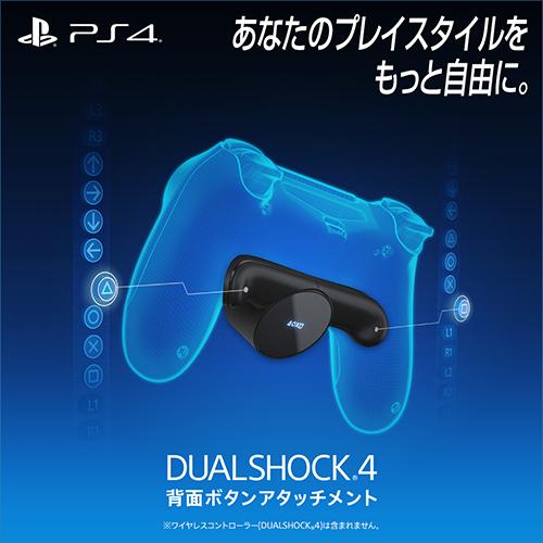 「DUALSHOCKR4背面ボタンアタッチメント」が2020年1月16日に数量限定で発売決定!
