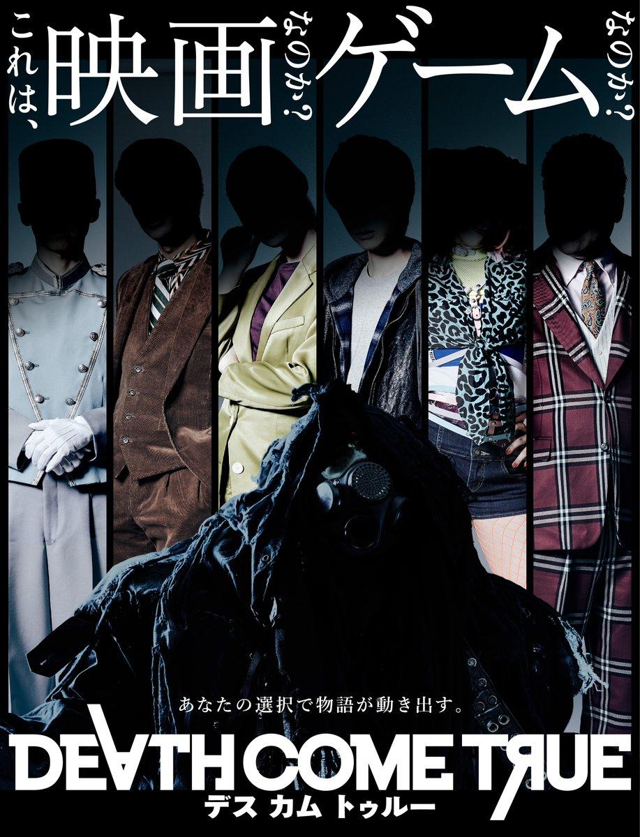 『ダンガンロンパ』小高和剛氏の新作、実写ムービーゲー『デスカムトゥルー』発表!