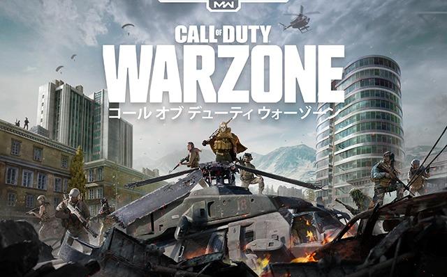 【朗報】『CoD: Warzone』『CoD:MW』、チーター限定の超次元バトル解禁