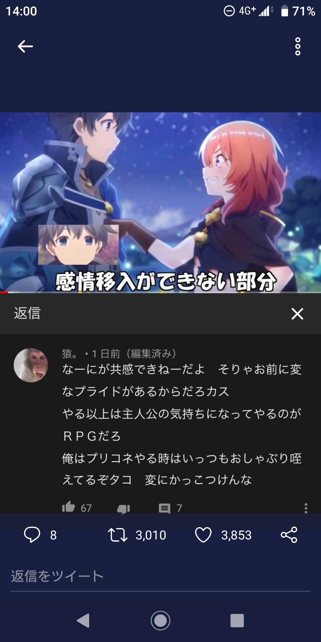 鯖 太郎 イキリ