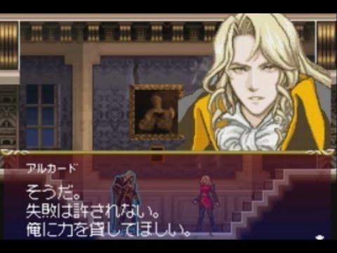 【悲報】悪魔城ドラキュラ蒼月の十字架、未だに移植されない