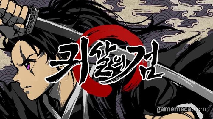 【画像】韓国の新作ゲーム「鬼殺の剣」、思った以上に丸パクリだった