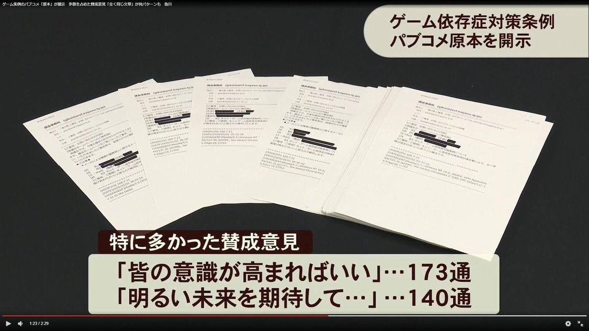 【悲報】香川ゲーム条例のパブコメ「原本」が開示 多数を占めた賛成意見「全く同じ文章」が何パターンも