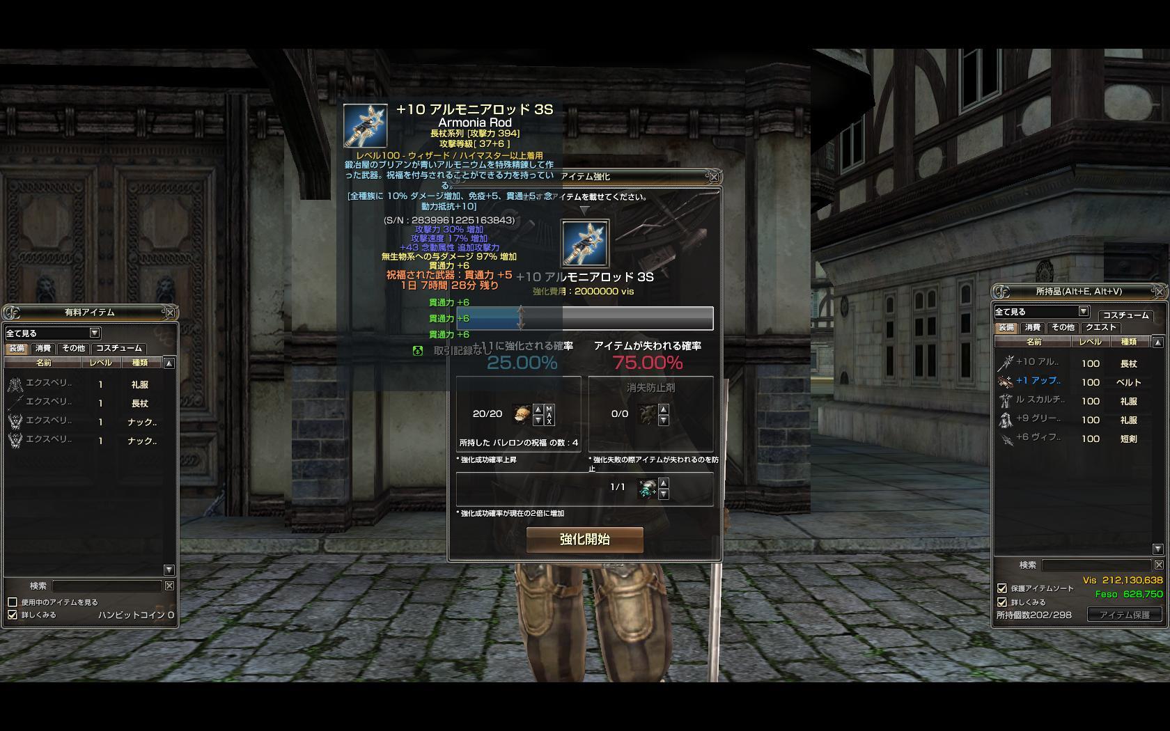 昔のMMORPG「装備の強化に失敗すると装備が消滅します」